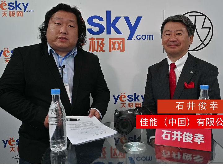 2019 CHINA P&E 万博app专访佳能(中国)有限公司副总裁 石井俊幸